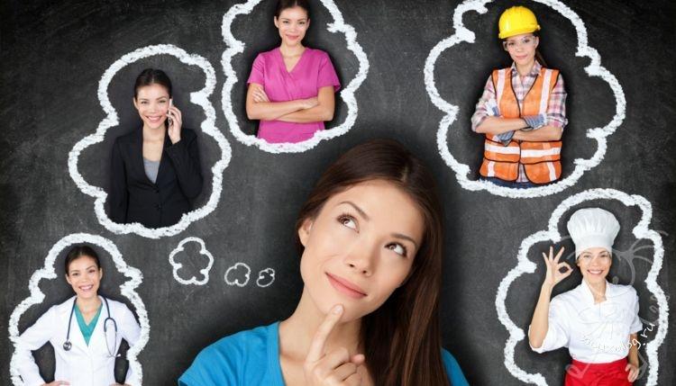 Как помочь подростку выбрать профессию