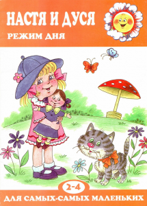 Настя и Дуся