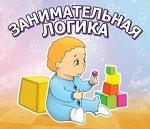 Zanimatelnaya-logika-big