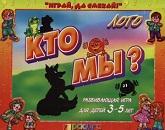 Igra-Kto-my-big