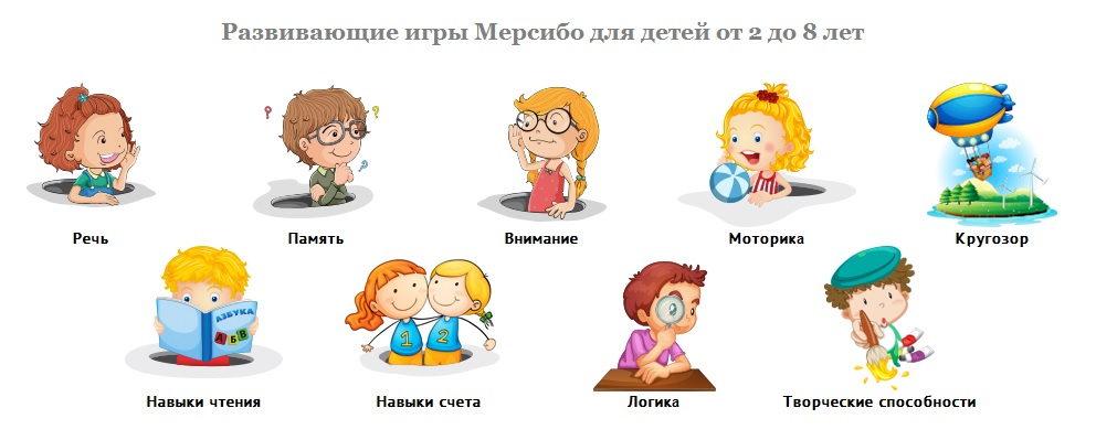 Мерсибо