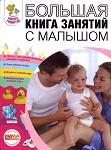 Bolshaya-kniga-zanyatij-s-malyshom-big