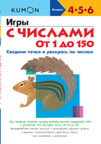 KUMON Игры с числами 1-150
