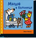 misha_v_bolnice