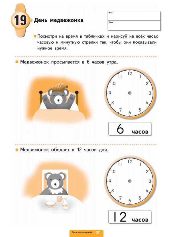 rasporyadok-dnya-medvezhonka