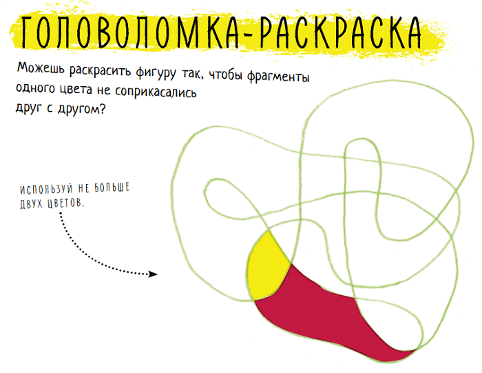 Головоломка-раскраска