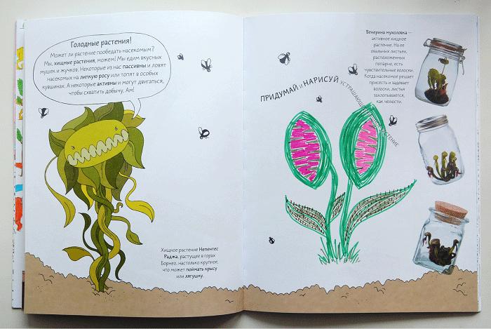 Голодные растения