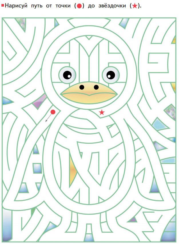 лабиринт Пингвин
