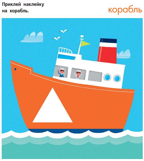 Приклей наклейку на корабль