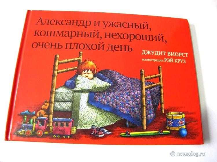 обложка книги Александр и плохой день