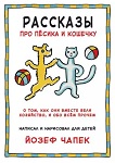 pro-pesika-i-koshechku-big