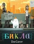 Priklyucheniya-Bikla-big