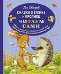 Про Ежика и Кролика
