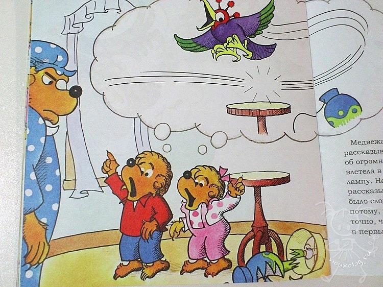 Медвежата-и-правда