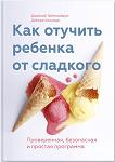 kak-otuchit-rebenka-ot-sladkogo-big