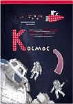 kosmosbook-big