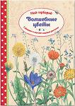 volshebnye-cvety-moj-gerbarij-big