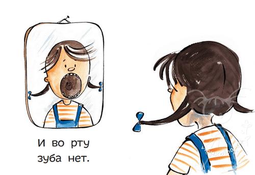 Из книги мой зуб