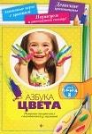 Azbuka-tsveta