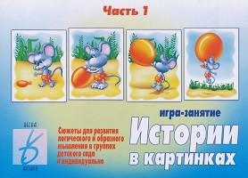 igra-Istorii-v-kartinkah