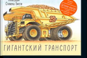 gigantskij-transport