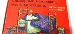 Александр и ужасный день