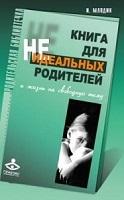 Книга для неидеальных родителей