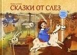 Skazki-ot-slez