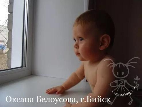 Малыш у окошка