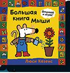 bolshaya_kniga_mishi