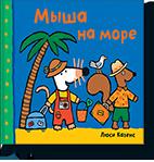 misha_na_more