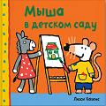 misha_v_detskom_sadu