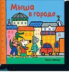 misha_v_gorode