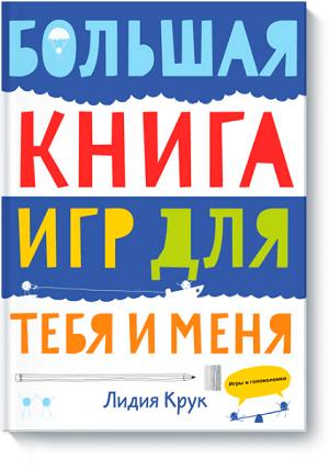 bolshaya_kniga_igr