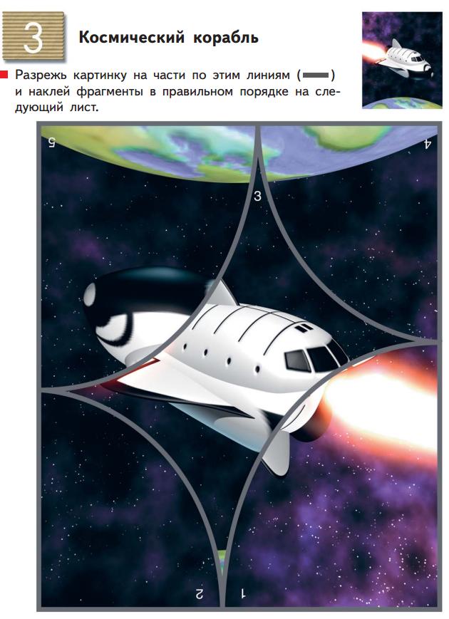 Kosmicheskij-korabl