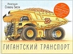 gigantskij-transport-big