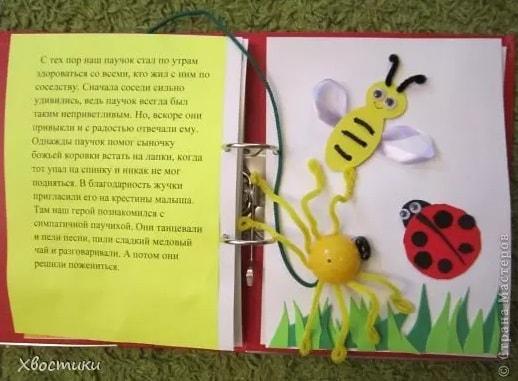 паучок и пчелка