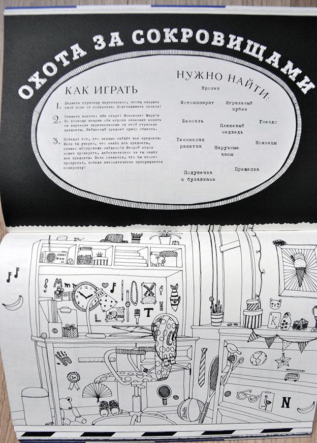 Ohota-za-sokrovishhami