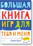 bolshaya_kniga_igr-big