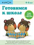 Gotovimsya-k-shkole-big