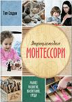 Entsiklopediya-Montessori-big