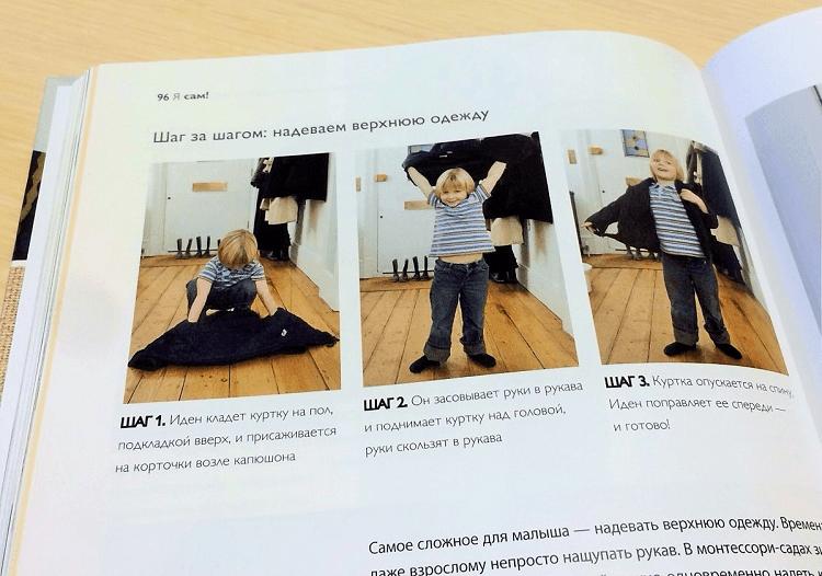 Как быстро надеть куртку