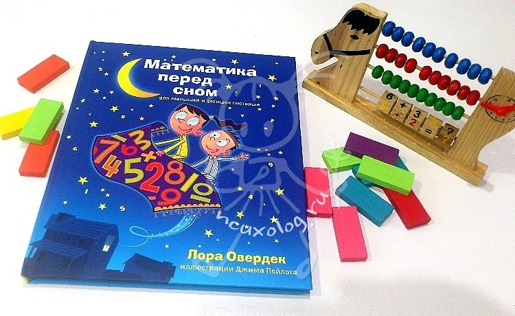 Математика перед сном