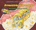 Volshebnyj-shkolnyj-avtobus-big