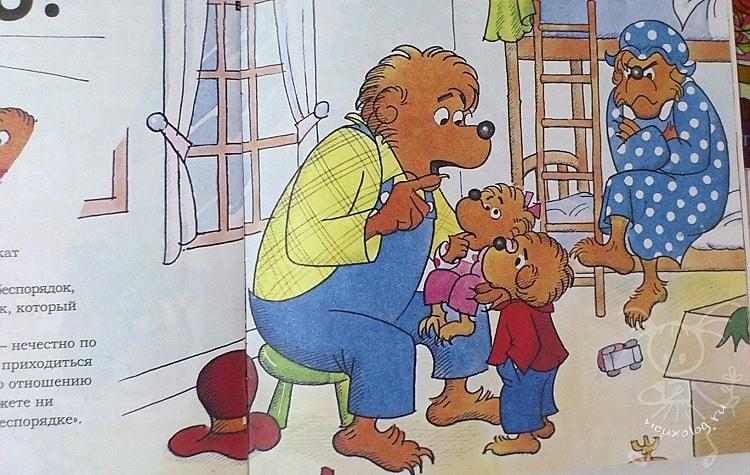 Папа беседует с медвежатами