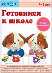gotovimsya-k-shkole-uchimsya-raskrashivat-big